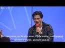 Шах Рукх Кхан показывает свои восемь кубиков с русскими субтитрами