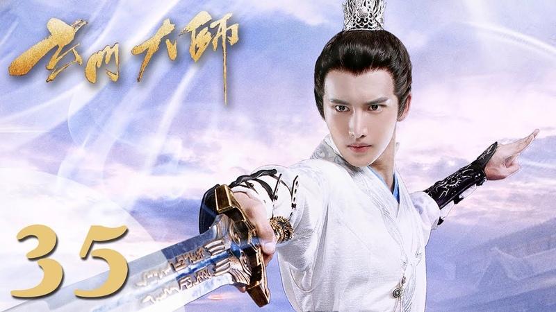 The Taoism Grandmaster 35