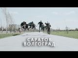 WILDWAYS SARATOV VOLGOGRAD TEASER - 2KXX TOUR