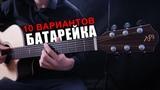 Батарейка на гитаре 10 вариантов
