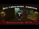 Доставочная машина в Майнкрафт ПЕ как доставить любой предмет в Майнкрафт ПЕ Механизмы MCPE