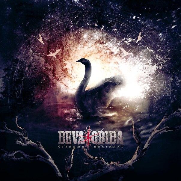 Новый альбом DEVA OBIDA - Стайный инстинкт (2012)
