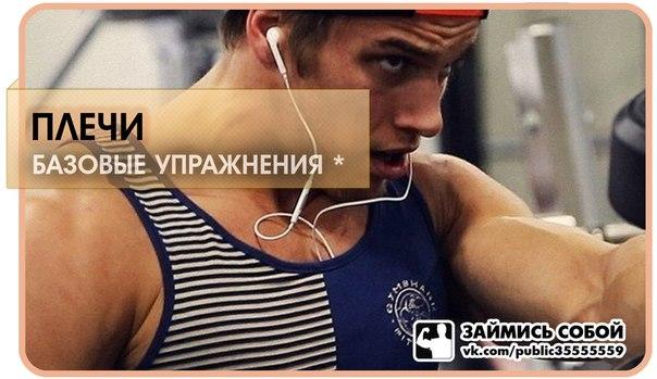 Базовые упражнения для плеч 1.Армейский жим, или жим над головой - одно из лучших...