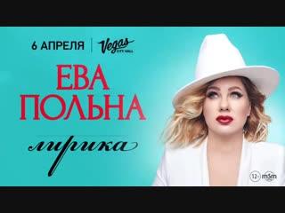 Анонс концерта 6 апреля 2019 в Москве