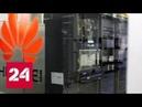 Китайская Huawei рушит экономические и технологические планы США - Россия 24
