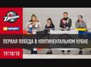 Первая победа Донбасса в Континентальном кубке XSPORT NEWS
