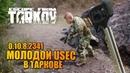 Вылазка в Тарков 0.10.8.2341 🔥 будни молодого бойца USEC в суровом Таркове!