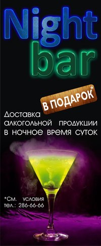 Night Bar, Новосибирск - фото №2