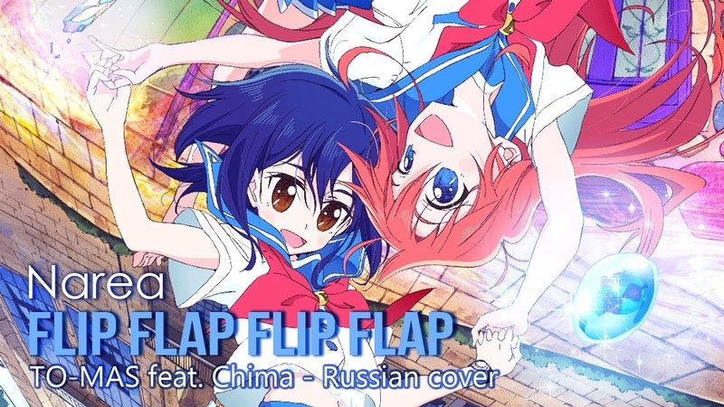 【Narea】- Flip Flap Flip Flap 「Flip Flappers RUS ED Tv-size」