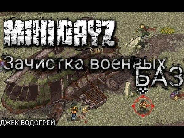MINI DAYZ/Зачистка 6-ти военных баз (озвучка от Джека Водогрея)