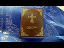 «Евангелие вслух» – все четыре книги Нового завета