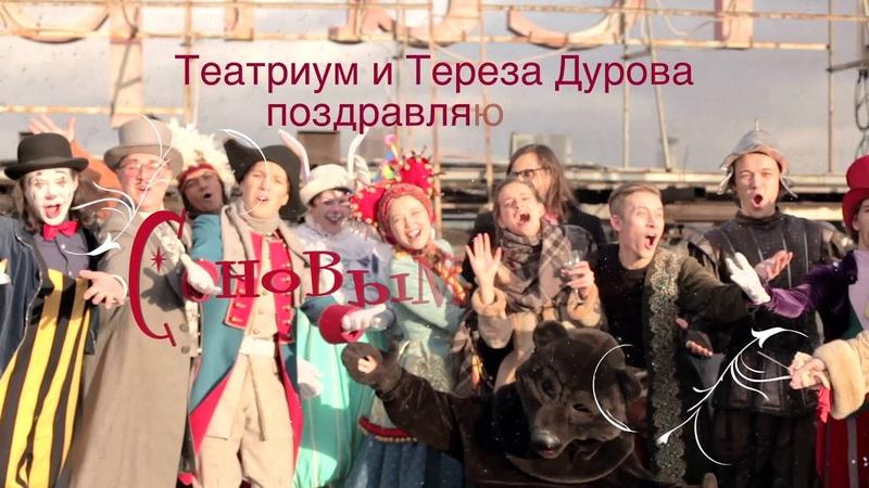 Театриум на Серпуховке поздравляет вас с Новым годом!