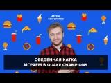 Обеденная катка с Артемом Комолятовым. Катаем в Quake Champions