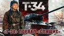 «Т-34» порвал «спящих»