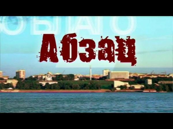 Абзац 21 05 18