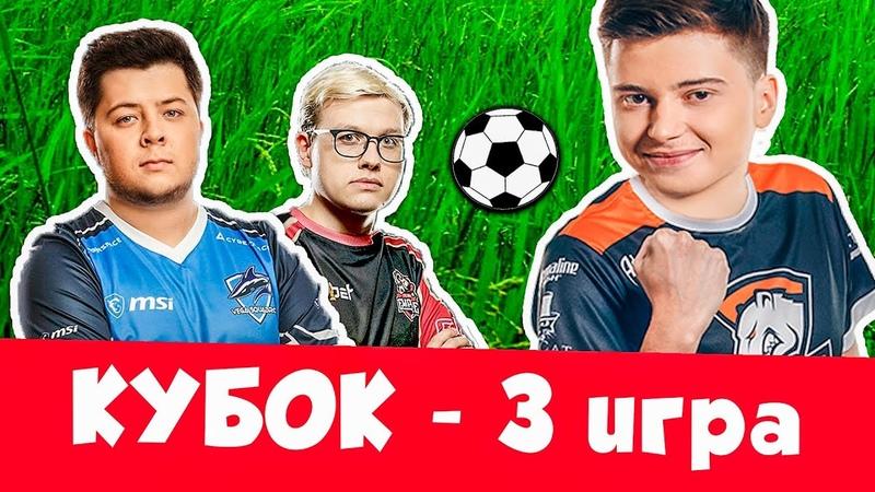ДАВАЙ БЫСТРЕЕ ТАМ ФУТБОЛ ИДЁТ!! Ramzes666 играет Боевой Кубок (3 игра)