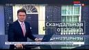 Новости на Россия 24 • Вице-премьер Великобритании ушел в отставку из-за порнографии