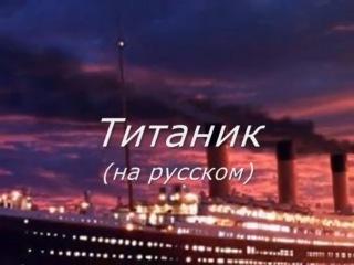 Песня из Титаника на русском-караоке . http://vk.com/public53281593  КЛИПЫ