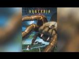Арахния (2003)  Arachnia