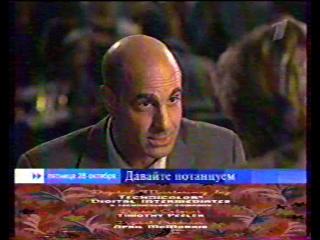 staroetv.su / Анонс в титрах и реклама спонсора (Первый канал, 23.10.2005)
