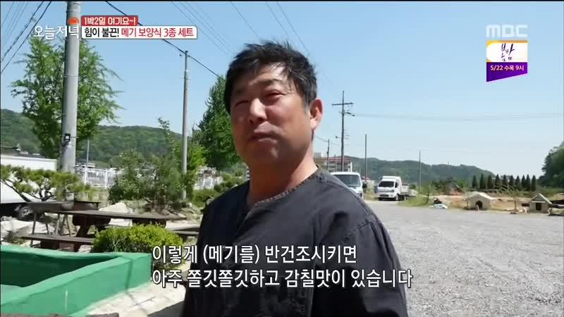 MBC 생방송 오늘 저녁 879회 (금) 2019-05-10 오후5시55분