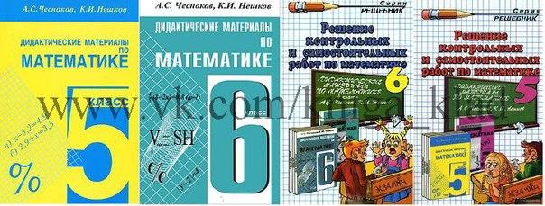 Решебник По Математике 6 Класс Потапов Решетников