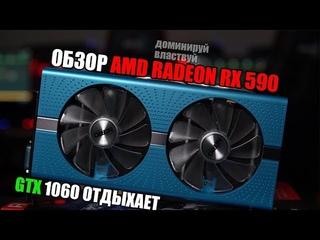 Обзор: AMD Radeon RX590 | Нужна ли теперь 1060? | AMD Radeon RX590 vs GeForce GTX 1060 6G