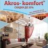 Akros-Komfort® Натяжные потолки