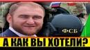Арашуков Начал Мстить ФСБ России