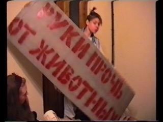 Росгосцирк 2016 Ранняя история Движения против цирков с животными в России. 1994-2006