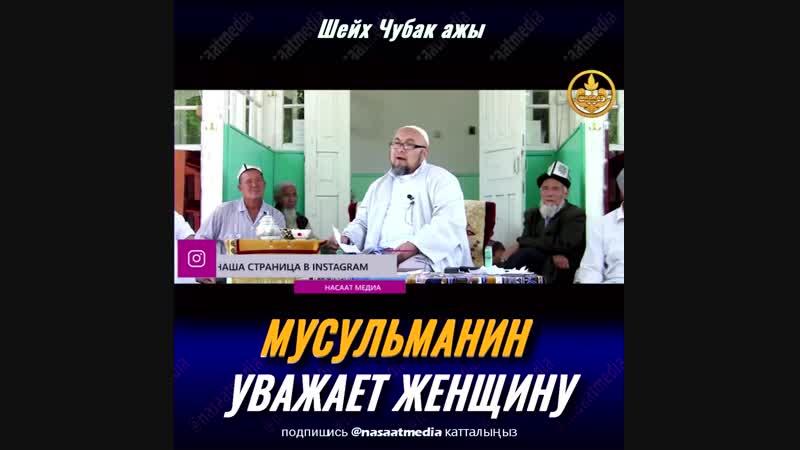 МУСУЛЬМАНИН УВАЖАЕТ ЖЕНЩИНУ