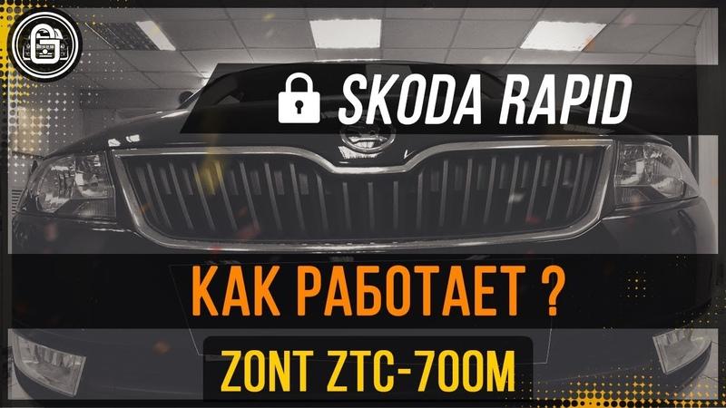 Zont ZTC 700M на Skoda Rapid 2015