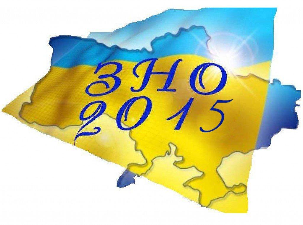 ЗНО-2015