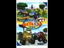 Метеор и крутые тачки (2006)  мультфильм  все серии 32 серия - Посылка с марса