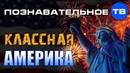 Классная Америка Вам и не снилось Познавательное ТВ, Айрат Димиев