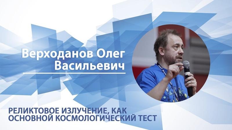 Верходанов Олег Лекция Реликтовое излучение как основной космологический тест