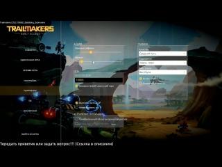 Trailmakers ► Первый взгляд