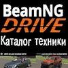 BeamNG DRIVE Машины