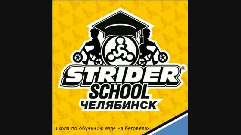 Strider School Челябинск презентационный ролик