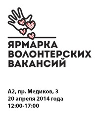 Ярмарка Волонтерских Вакансий * А2, 20 апреля