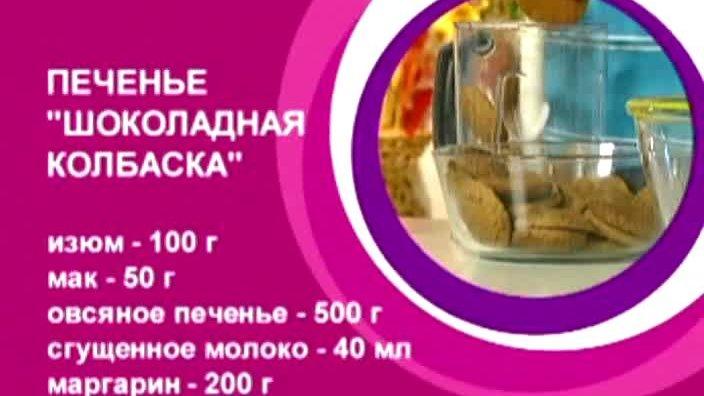 Смотреть онлайн шоу Сладкие истории 1 сезон Печенье геркулес и шоколадная колбаска бесплатно в хорошем качестве