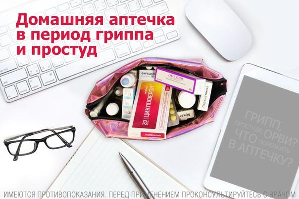Домашняя аптечка в период гриппа и простуд В официальных источниках уже появляется информация о повышенном уровне заболеваемости гриппом и ОРВИ в РФ, а в некоторых регионах уже зафиксировано