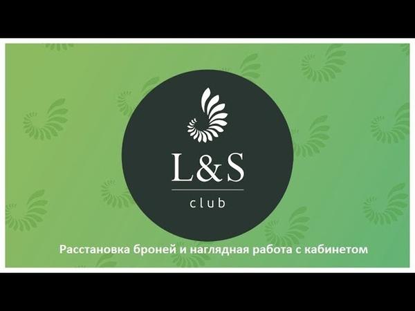 L$S Club, площадка MoneyBox. Как ставить брони ?