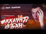 [Дмитрий Крымский] БАН НАВСЕГДА в WARFACE за ОСКОРБЛЕНИЕ!