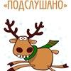 Подслушано МОБУ СОШ №13 г.Нефтекамск