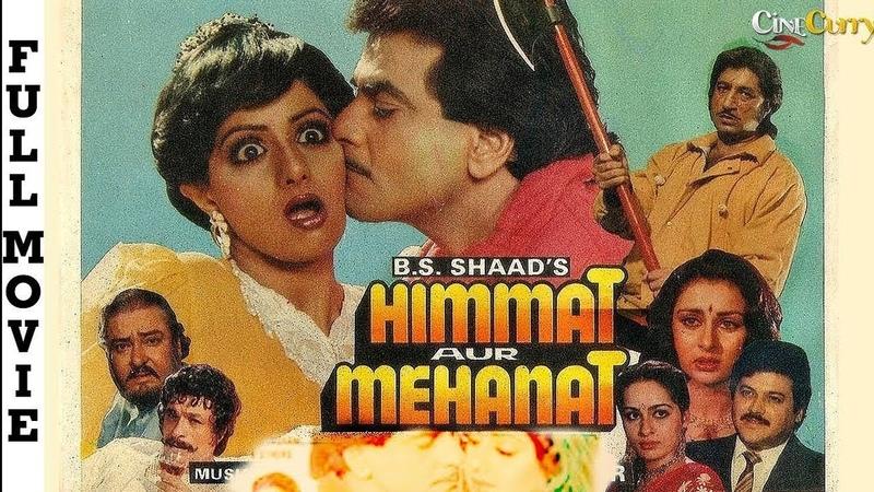 Himmat Aur Mehanat हिम्मत और मेहनत (1987) | Full Hindi Movie | Jeetendra | Sridevi | Poonam Dhillon