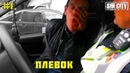 Город Грехов 1 Плевок Чебоксары