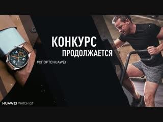 Конкурс #СпортсHuawei - Выиграйте Huawei Watch GT!