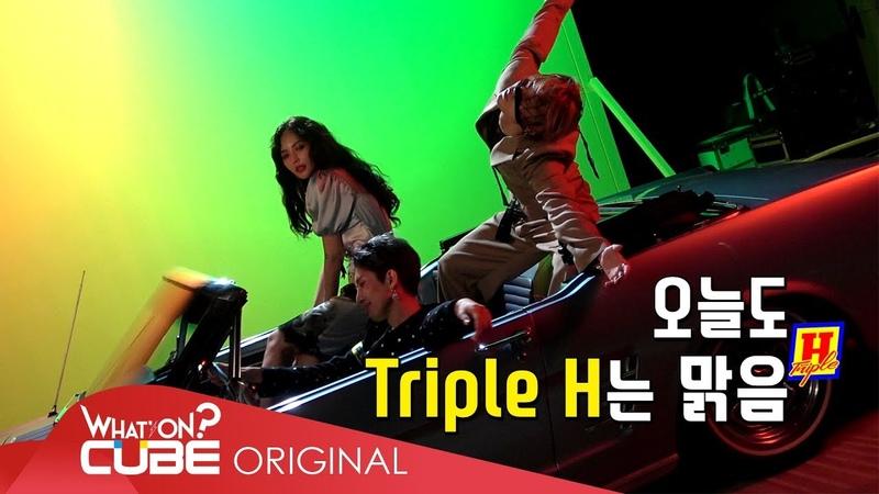 트리플 H(Triple H) - RETRO FUTURE MV 촬영 비하인드 PART 1