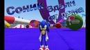 Приключения Соника на Цветной Площадке